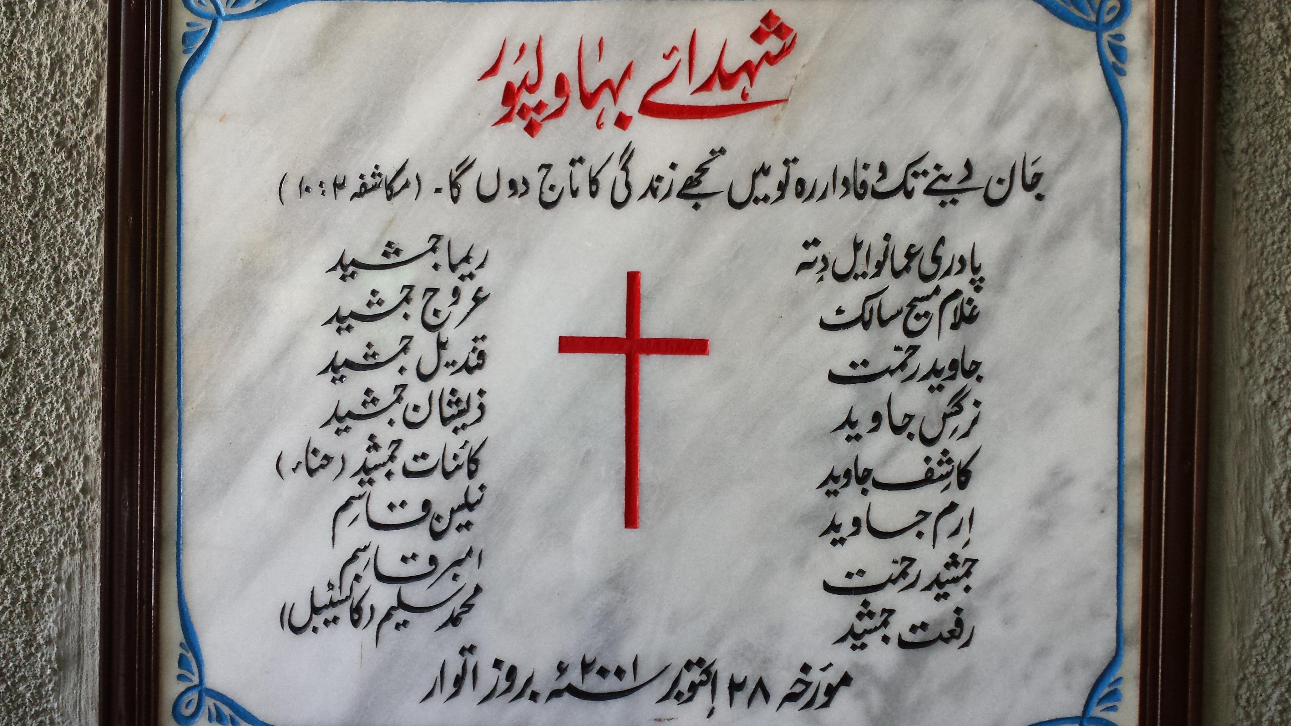 Suite aux attentats du 11 septembre 2001, l'église Saint-Dominique de Bahawalpur (Pakistan) était attaquée le 28 octobre : seize chrétiens, dont sept membres d'une même famille, et un agent de police musulman sont massacrés par plusieurs hommes armés. Leurs noms sont inscrits sur une plaque apposée à l'entrée de l'église © Frère Louis-Marie Ariño-Durand